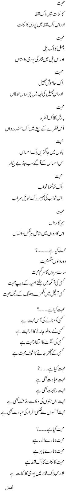 muhabbat (an urdu poem)
